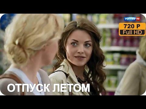 "Мелодрама Россия HD ""Отпуск Летом"" / Melodrama Rossia ""Otpusk Letom"" (20..."