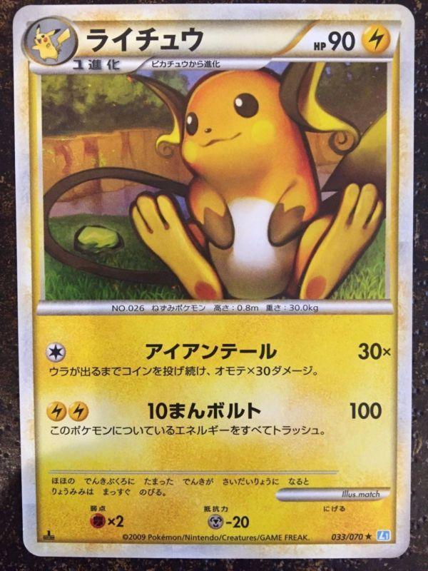 Pokemon Card Japanese 2009 Raichu 033/070