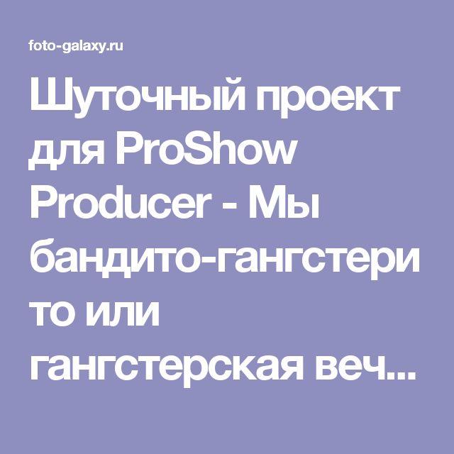 Шуточный проект для ProShow Producer - Мы бандито-гангстерито или гангстерская вечеринка » Бесплатно скачать рамки для фотографий,клипарт,шрифты,шаблоны для Photoshop,костюмы,рамки для фотошопа,обои,фоторамки,DVD обложки,футажи,свадебные футажи,детские футажи,школьные футажи,видеоредакторы,видеоуроки,скрап-наборы