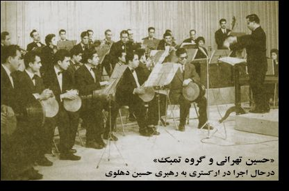Hossein Tehrani was a tonbak instructor at the Madrese Aali Mosiqi- مدرسه عالی موسیقی (Music College) and National Music college of Tehran. Hossein innovated a rhythm technique, which involved the tonbak being played in harmony with the saying of Persian phrases such as 'Baleh vo Baleh, Baleh Digeh and Yek Sado bisto Panj.