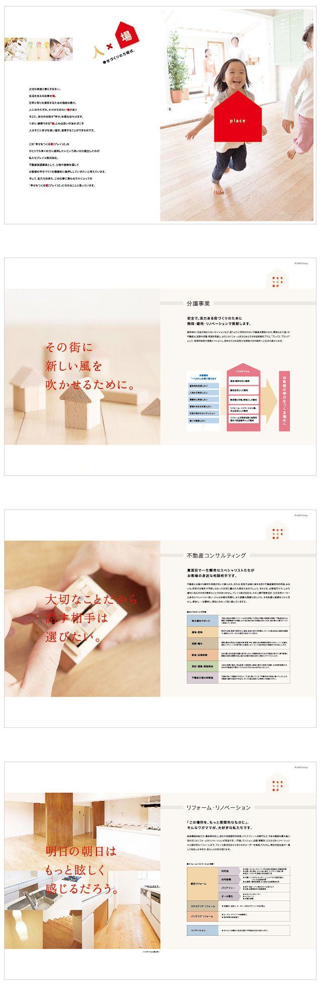 不動産関連サービス企業様パンフレットデザイン実績写真