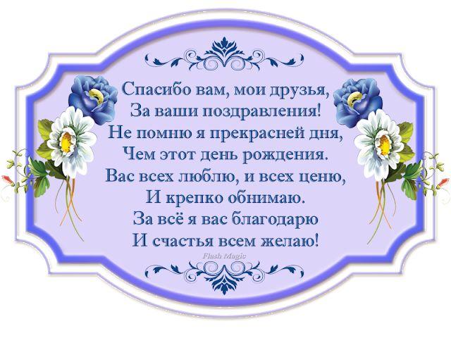 Дорогому, открытка с пожеланиями спасибо друзья