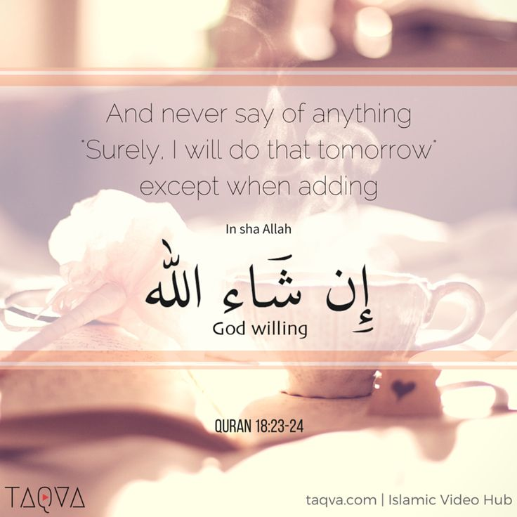 """And never say of anything, ""Surely, I will do that tomorrow"" except when…"