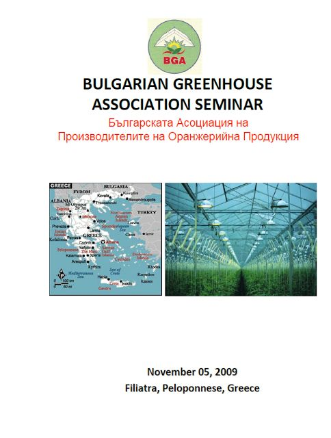 IRTC : Bulgarian Greenhouse Association Seminar-Peloponnese 05/11/2009 ???