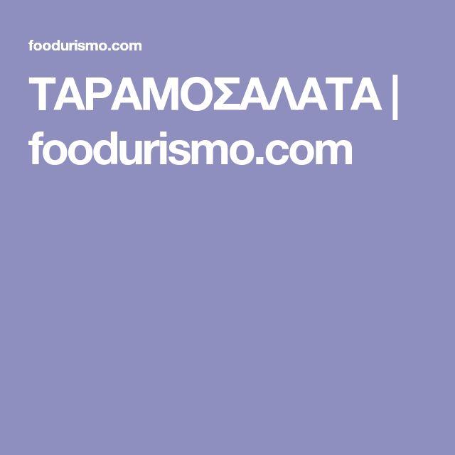 ΤΑΡΑΜΟΣΑΛΑΤΑ | foodurismo.com