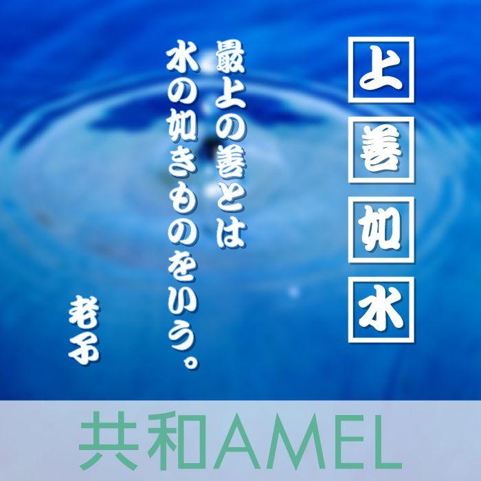 ☆共和AMELの名言集☆  〈上善如水〉 中国の老子の言葉です。 同じ名の日本酒のブランドもありますので 皆さんもご存知だと思います。  その意味は、最上の善とは水のごとき ものをいう。 水は円に入れば円となり四角に 入れば四角となる。 よく巳を変え争うことがない。 また、自己主張せず、だれしも嫌う 低き低きと下る。  極めて奥の深い名言であると思います。  #上善如水 #ことわざ #共和AMEL  [共和薬品工業URL] http://www.kyowayakuhin.co.jp/