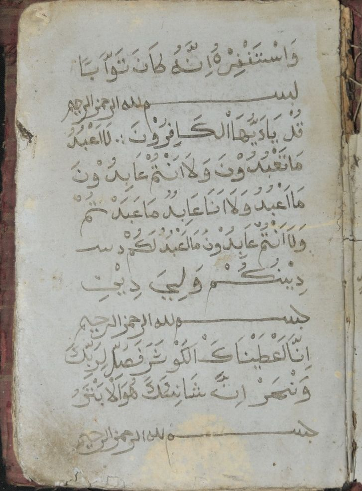 A page of a Quran written in Aceh in the 1800's. Surat al-Kafirun & Surat al-Kautsar.