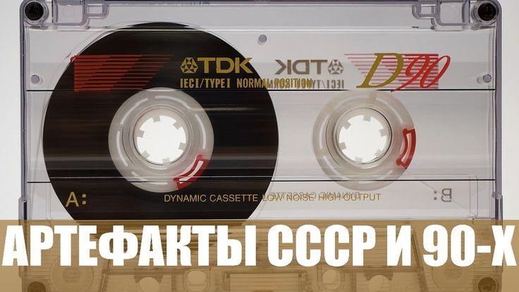 АРТЕФАКТЫ СССР и 90-Х.  НОСТАЛЬГИЯ
