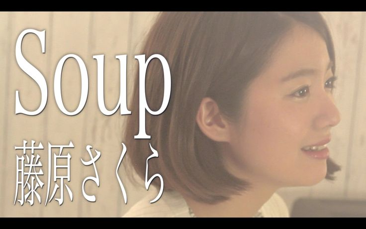 Soup/藤原さくら『ラブソング』主題歌 (Full Cover by コバソロ&杏沙子) 歌詞付き
