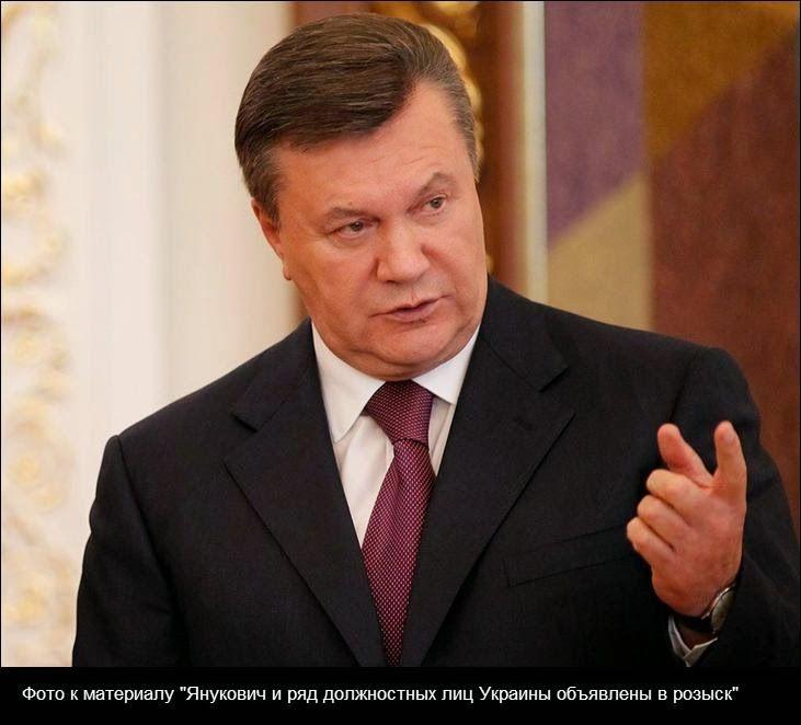 2017 год... Взгляд на прошлое: Виктор Янукович объявлен в розыск