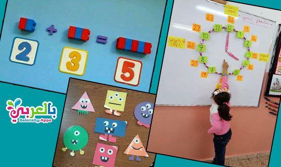 وسائل تعليمية رياضيات للصف الاول ابتدائي Math School Math Teaching