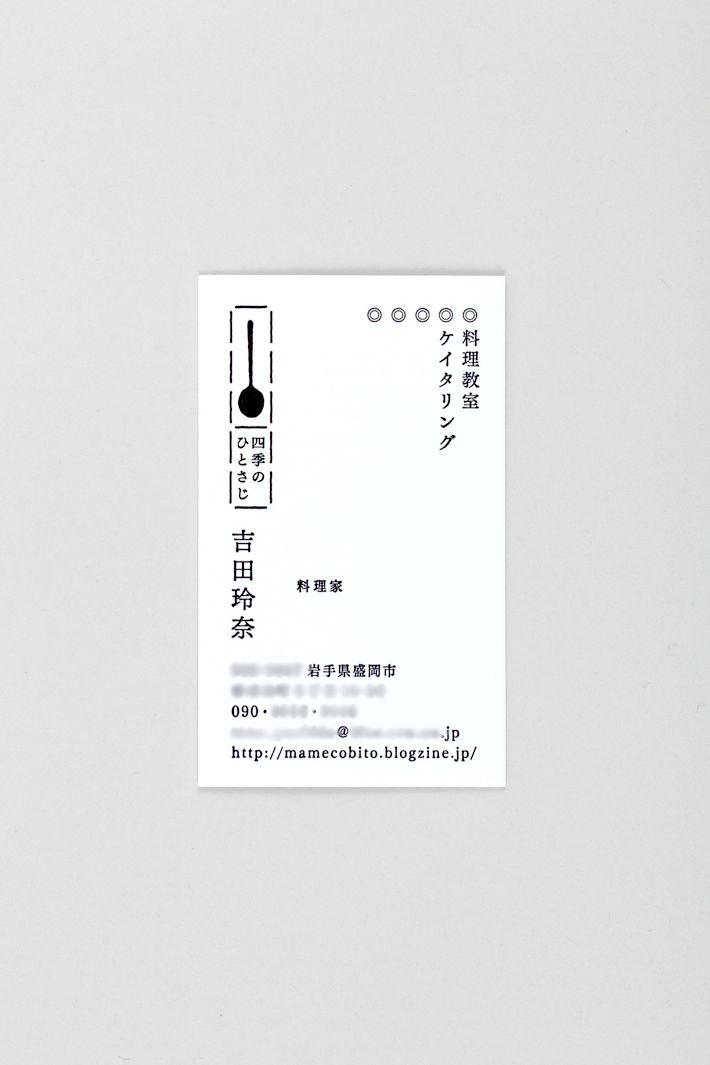 business card | 四季のひとさじ 名刺