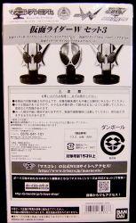 バンダイマスコレプレミアム 仮面ライダーWセット3