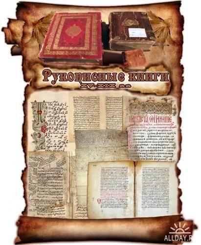 Рукописные книги XV-XIX вв. Страницы древних манускриптов.