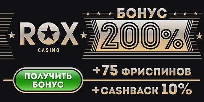 Рокс казино (Casino Rox) официальный сайт - играть онлайн, зеркало ...