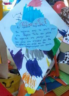 << ΠΕΡΙ... ΝΗΠΙΑΓΩΓΩΝ >> (All about kindergarten): Aν ήμουν χαρταετός....