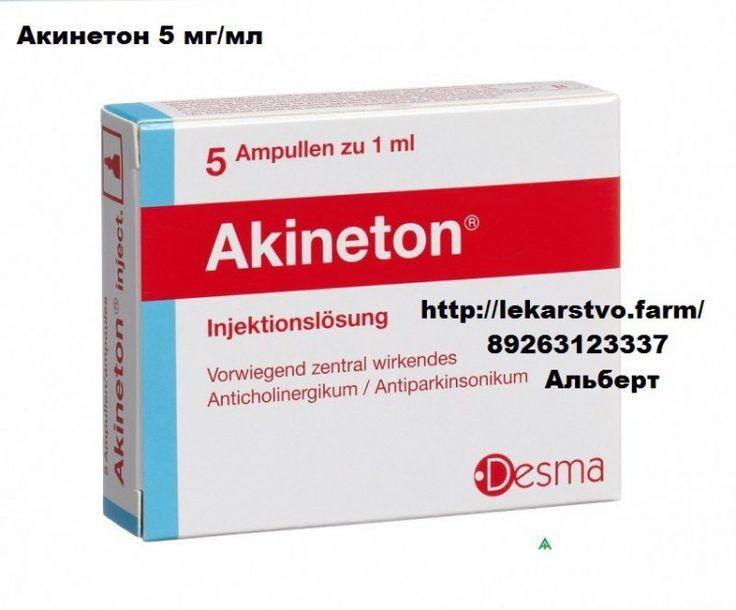 Акинетон 5 мг/мл купить в Москве.Срочная доставка из Германии за два дня