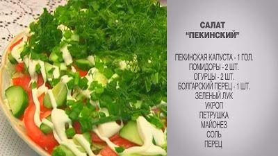 Вкусные домашние рецепты: Cалат / Салат из пекинской капусты / Пекинская кап...