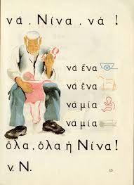 εξωφυλλα παλιων σχολικων βιβλιων - Αναζήτηση Google