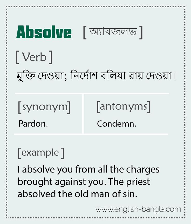 """Bengali Meaning of """"Absolve"""" WordCard Words, Word cards"""