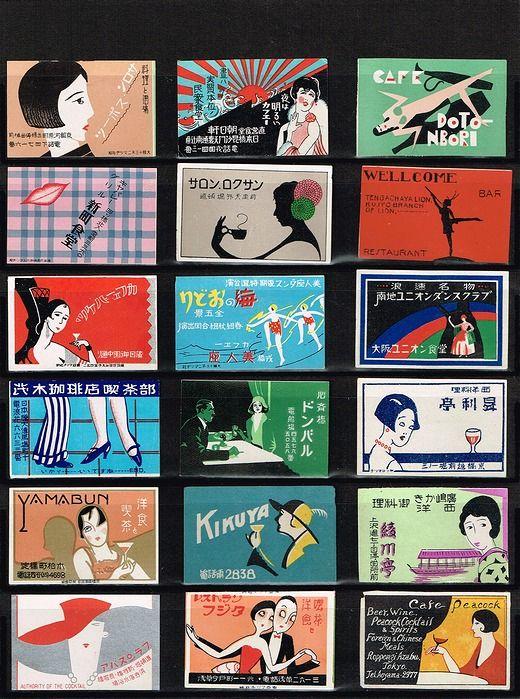 戦前 広告マッチラベル 女性像主体(ヨコ判)216枚