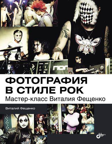 Фотография в стиле рок. Мастер-класс Виталия Фещенко #журнал, #чтение, #детскиекниги, #любовныйроман, #юмор