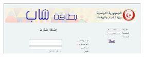 التسجيل للحصول على بطاقة شاب التي تخول للشباب التمتع بخدمات مجانية