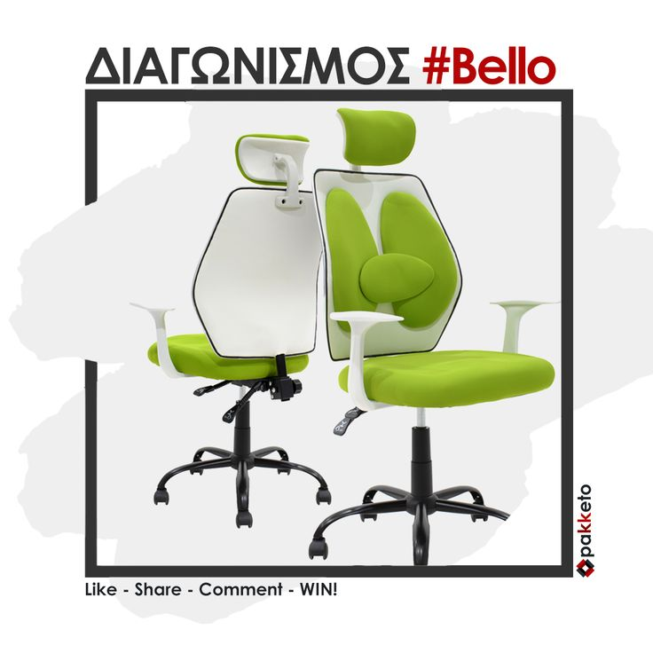 Το πιο «bello» δώρο για τον διαγωνισμό του Αυγούστου είναι η πολυθρόνα γραφείου Bello που θα κερδίσει ένας τυχερός fan! Για να πάρεις μέρος κάνεα) Like στο page Pakketo αν δεν έχεις κάνει, β) share το post του διαγωνισμού και γ) και συμπλήρωσε με comment τη φράση: Θέλω το Bello γιατί... [Ο διαγωνισμός ολοκληρώνεται 31/08/2017]