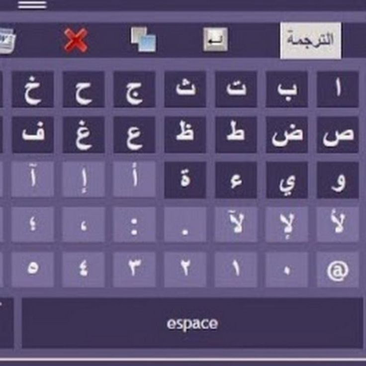 Clavier arabe http://www.clavier-arabe.info avec moteur de recherche google intègrée + youtube + wikipedia + bing + yahoo Clavier arabe, moteur, recherche, google, clavier arabe 2016, clavier arab, arabic