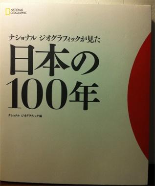 <Books>ナショナル ジオグラフィック編纂による『ナショナル ジオグラフィックが見た日本の100年』は、『逝きし世の面影』と同様、日本人として海外の人とコミュニケーションをとるためにも必読の一冊かと。【LEON編集長 前田陽一郎】    http://lexus.jp/cp/10editors/contents/leon/index.html    ※掲載写真の権利及び管理責任は各編集部にあります。LEXUS pinterestに投稿されたコメントは、LEXUSの基準により取り下げる場合があります。