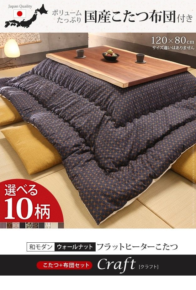 lamp-tyche | Rakuten Global Market: Japanese modern warrent flat heater kotatsu [Kraft] 120x80cm + Japanese kotatsu futon set kotatsu table domestic w table-Japan Joint leg joint leg rectangular popular stylish Scandinavian ranking sale cheap bargain dining table