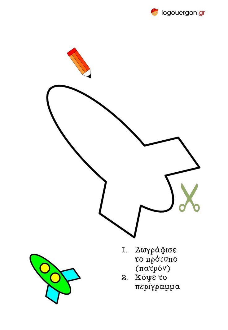 Κόβουμε με ψαλίδι το σχήμα του διαστημόπλοιου  παιχνίδι με κορδόνια