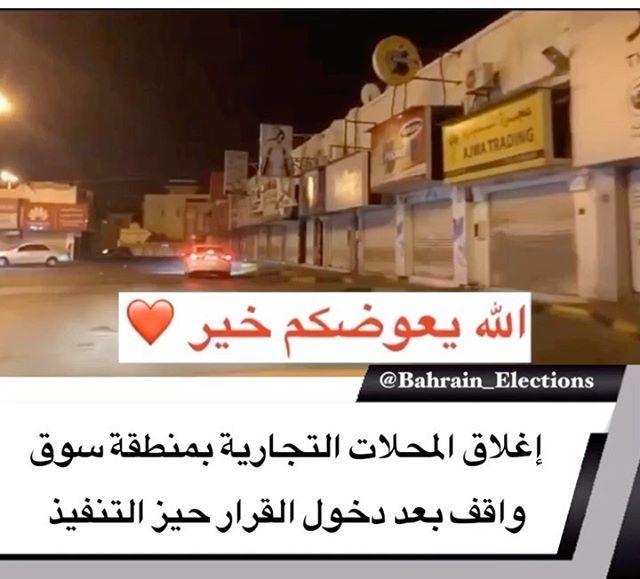 البحرين بالفيديو إغلاق المحلات التجارية بمنطقة سوق واقف بعد دخول القرار حيز التنفيذ كورونا البحرين كو Broadway Shows Broadway Show Signs Broadway