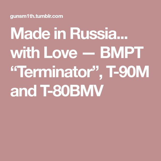 "Made in Russia... with Love — BMPT ""Terminator"", T-90M and T-80BMV"