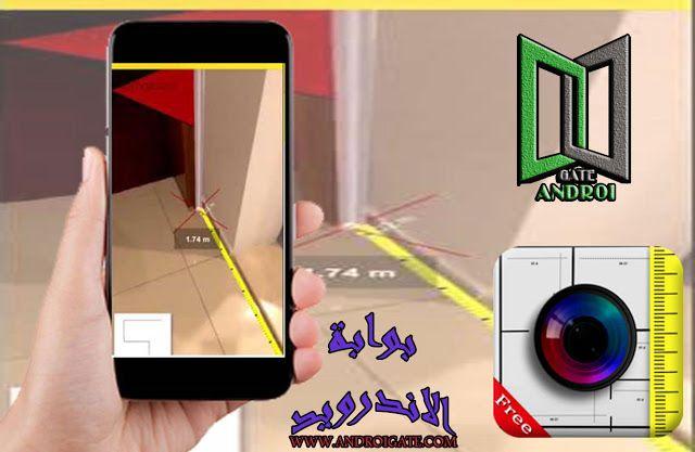 تطبيق Ar Ruler App Pro لقياس المسافات من خلال كاميرا الهاتف النسخة المدفوعة Ruler App Free