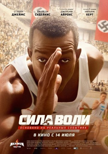 Сила воли - Race (2016)