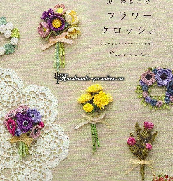 Миниатюрные букетики цветов крючком. Схемы (1)
