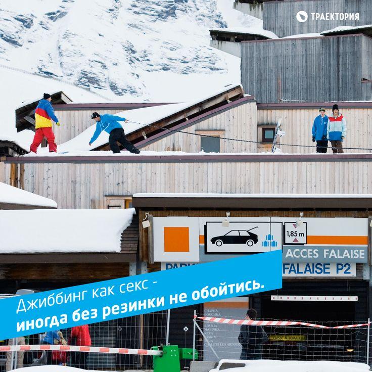 джиббинг как секс :) #snowboard #snowboarding