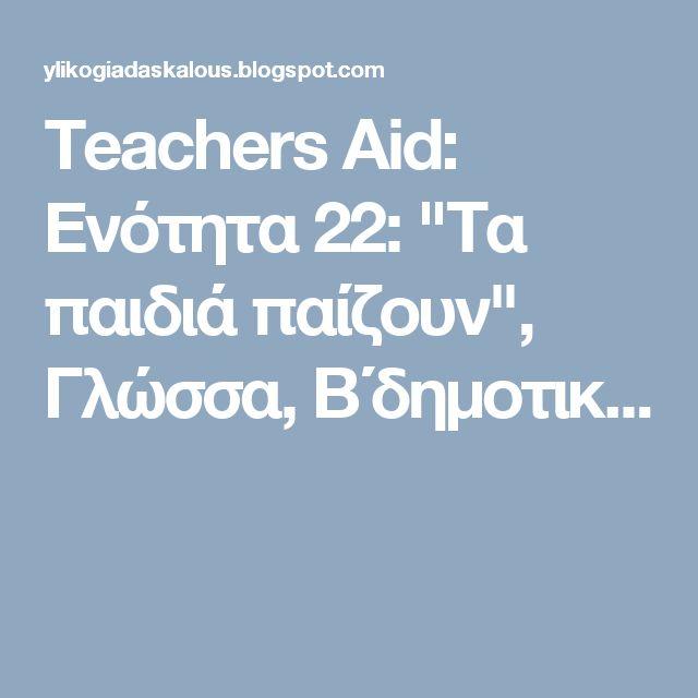"""Teachers Aid: Eνότητα 22: """"Τα παιδιά παίζουν"""", Γλώσσα, Β΄δημοτικ..."""