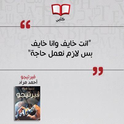 #Vertigo #AhmedMourad #Arabic #Quotes