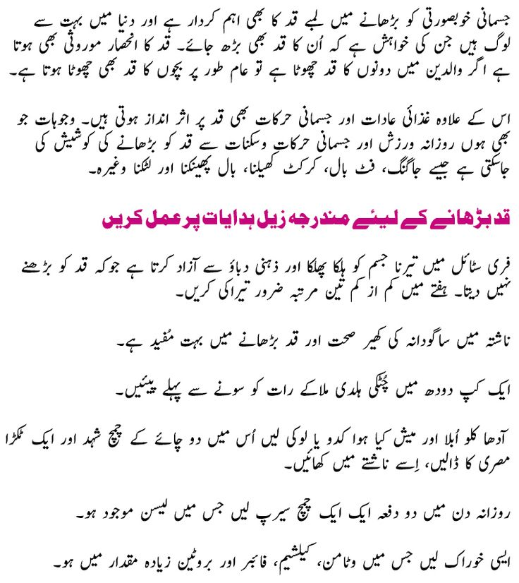 How to Increase Height is the big question now a days after the age of 25. Here is Dr Khurram Mushir Tips to increase height in Urdu and English for Men and Women.