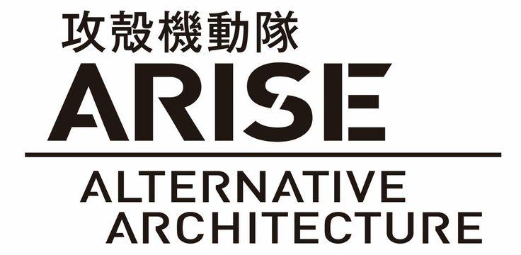 攻殻機動隊 ARISE 2015