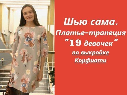 "Шью сама.ПЛАТЬЕ-ТРАПЕЦИЯ по Корфиати ""19 девушек"". Корфиати & Burda - YouTube"