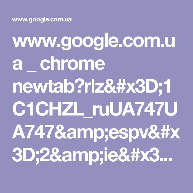 www.google.com.ua _ chrome newtab?rlz=1C1CHZL_ruUA747UA747&espv=2&ie=UTF-8