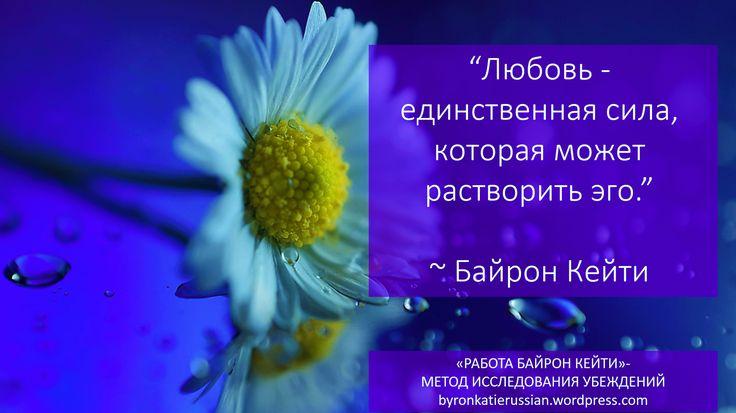 «Любовь — единственная сила, которая может растворить эго.» ~ Байрон Кейти  «Love is the only power that can dissolve ego.» ~ Byron Katie