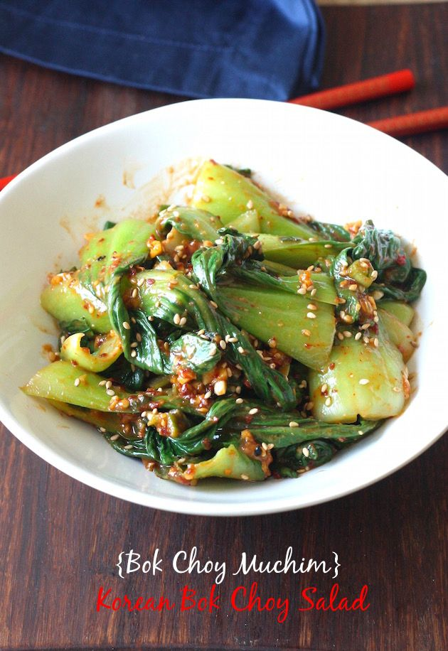 Bok Choy Muchim (Korean Bok Choy Salad with Soy Bean Paste) by SeasonWithSpice.com