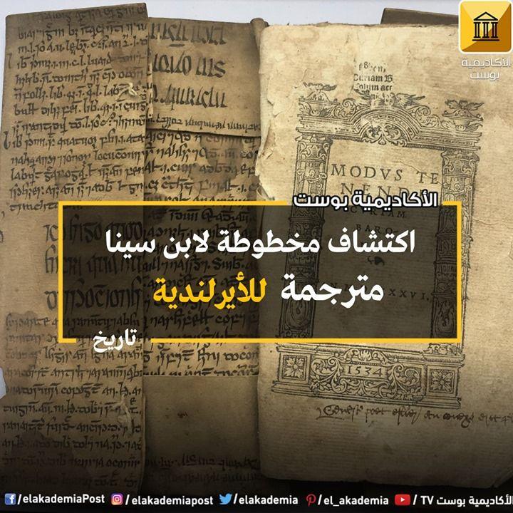 اكتشاف مخطوطة لابن سينا ترجع للقرن ال بترجمة أيرلندية مجهولة يعد