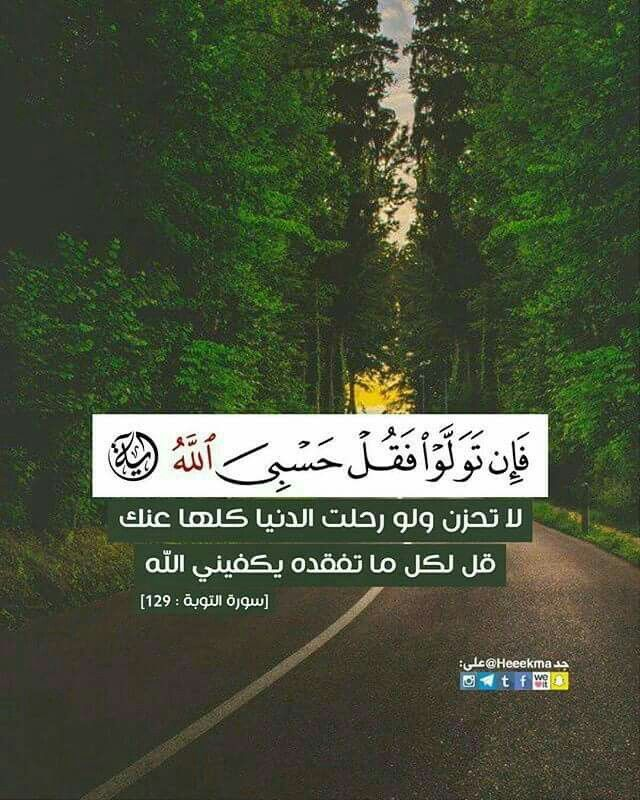 Pin By Sanmarnaw On مع الله With Images Islamic Love Quotes Quran Verses Quran Quotes