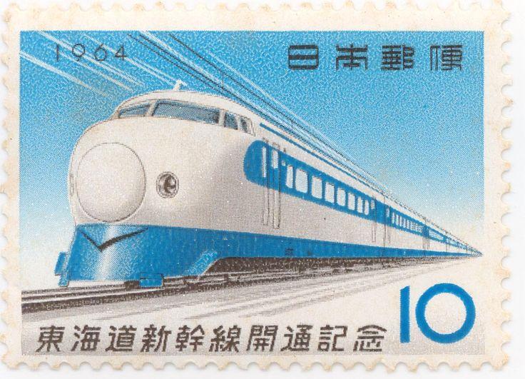 東海道新幹線開通記念切手