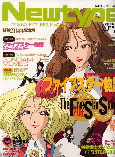 月刊ニュータイプ 2006年4月号 / アイシャ & ちゃあ